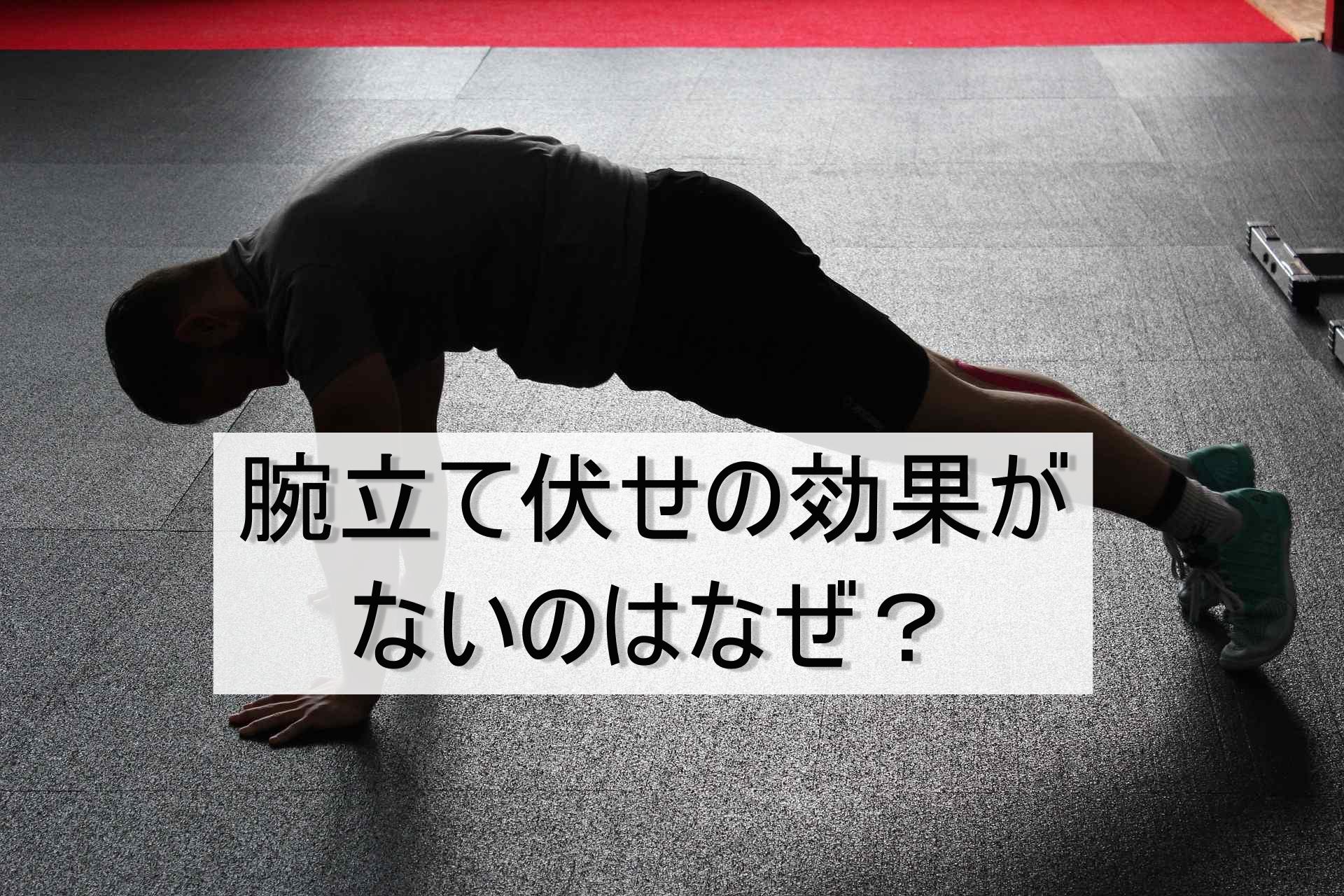 腕立て伏せを頑張っているのに効果がないのはどうして?理由から効果を上げる方法まで徹底解説