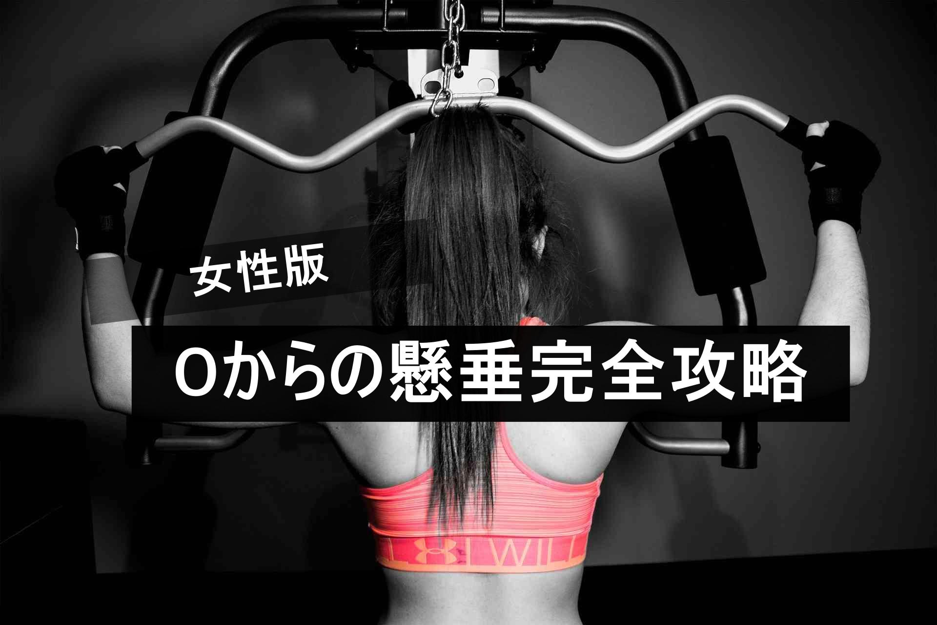 【女性必見】懸垂が出来ない人のための懸垂完全攻略のすすめ