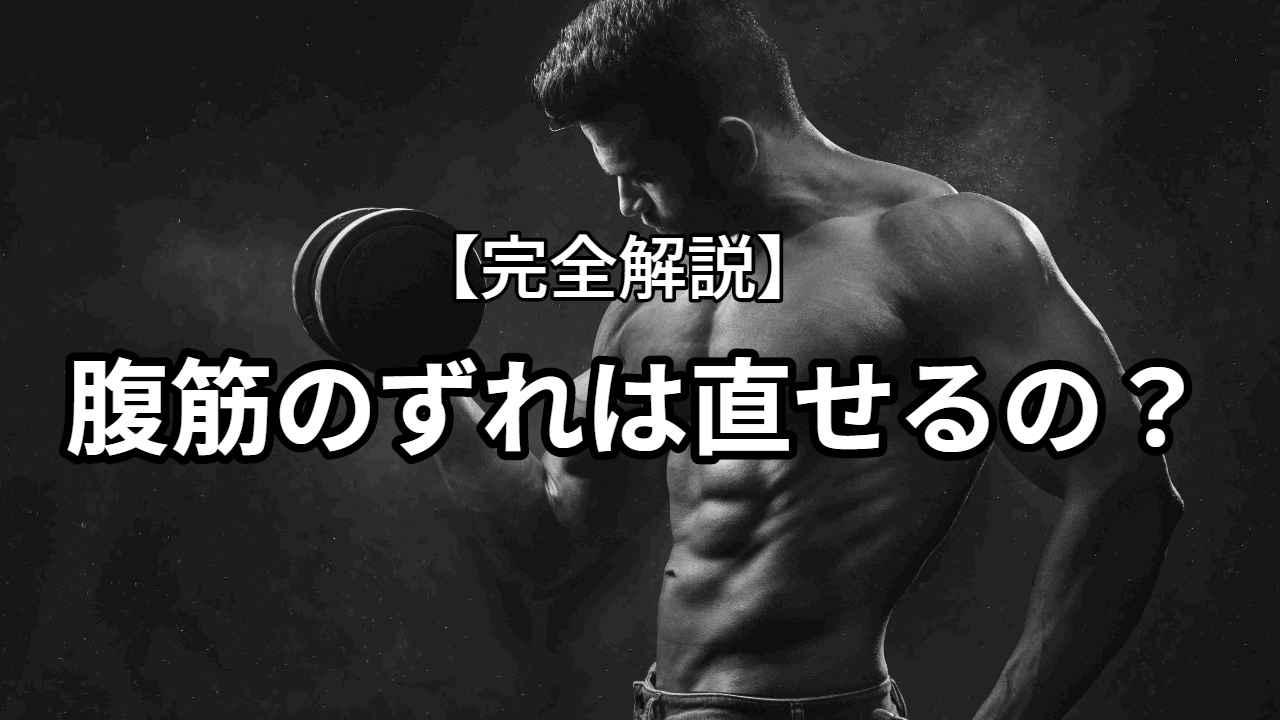 【完全解説】腹筋のずれを矯正したい!?左右非対称な腹筋をきれいな形に整形することは可能なのか?