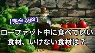 【食材選別】ローファットを確実に成功させるために食べていいもの(食材)を徹底紹介!
